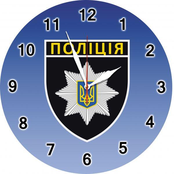 Настінний годинник з символікою поліції України