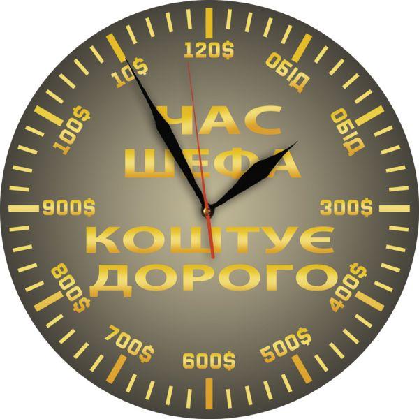 """Настінний годинник з написом """"Час шефа"""""""